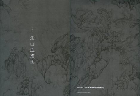 rouleau-horizontal-dynastie-yuan